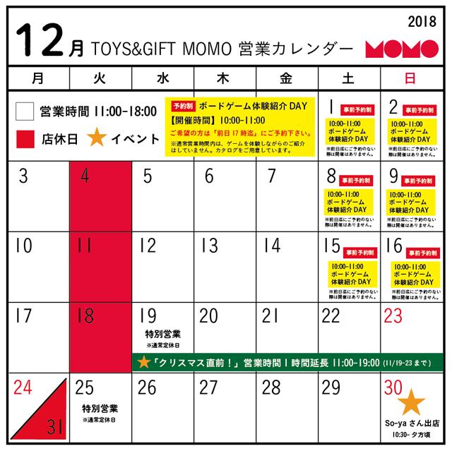 12月の営業カレンダー – MOMO モ...