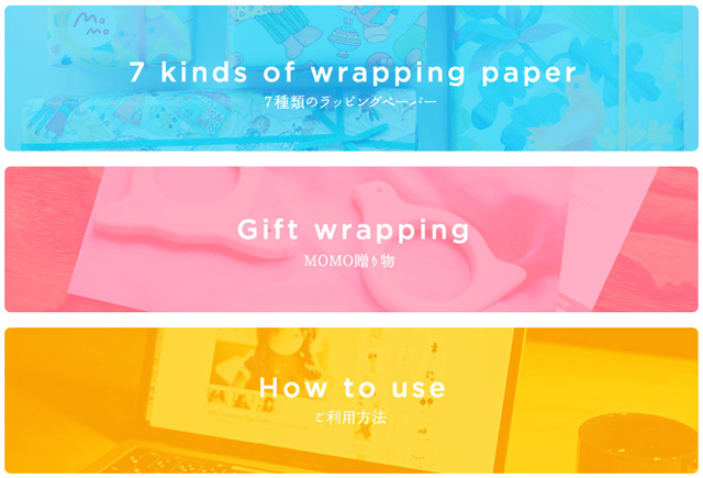 2017giftwrapping_02.jpg
