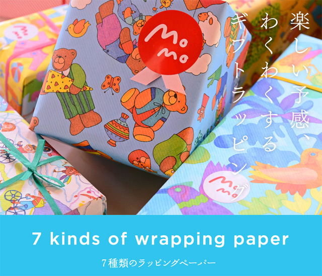 2017giftwrapping_04.jpg