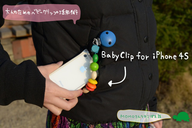 babyclip_blog_top.jpg