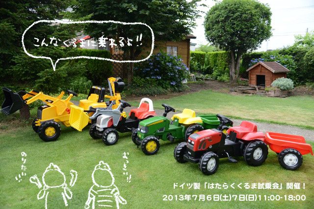 rollytoys_shijoucars_top_640.jpg