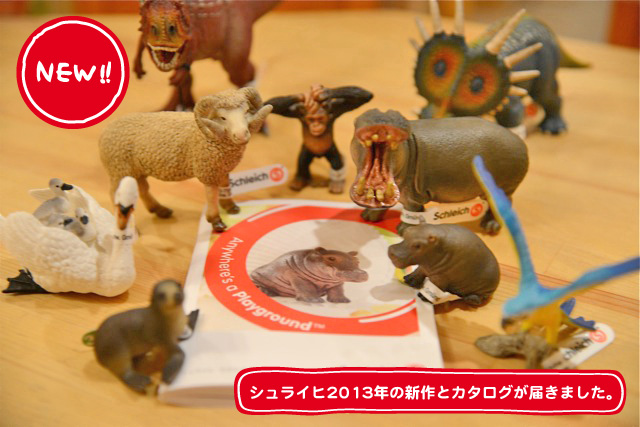 schleich2013_new_top.jpg